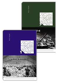 강신주의 역사철학 정치철학 1, 2권 세트