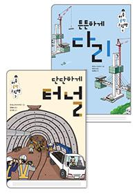처음 공학 그림책 세트: 터널/ 다리(전 2권)