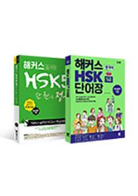 해커스 HSK 단어장 5급+해커스 HSK 5급 한 권으로 정복