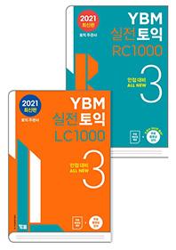 YBM 실전토익 RC+LC 1000. 3 세트