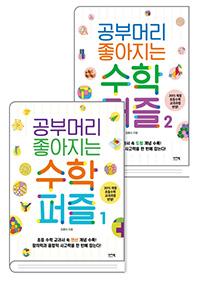 공부머리 좋아지는 수학퍼즐. 1~2권 세트(전 2권)