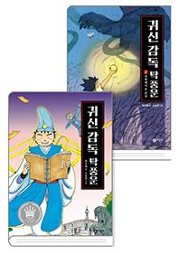 귀신 감독 탁풍운. 1~2권 세트(전 2권)