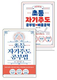 초등 자기주도 공부법 + 초등 자기주도 공부법×배움공책(어린이를 위한)