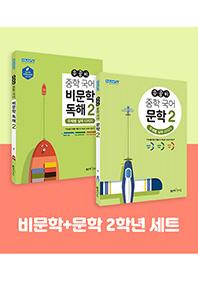 우공비 중학국어 비문학+문학 2학년 세트