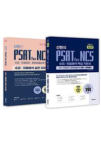 위포트 PSAT for NCS 신헌의 수리 · 자료해석 핵심 기본서 + 실전 300제 세트