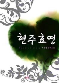 [세트] 현주효영(전2권/완결)