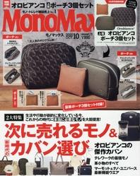 모노맥스 MONO MAX 2020.10 (Orobianco 파우치 3종세트)