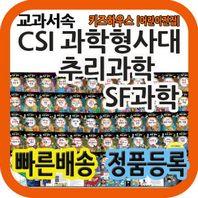 교과서속 CSI과학형사대 추리과학 SF과학 [2021년 개정신판] 60권 초등과학동화