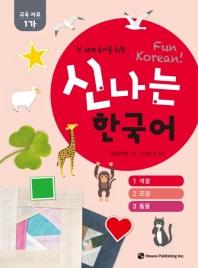 전 세계 유아를 위한 신나는 한국어: 교육자료 1가(1 색깔, 2 모양, 3 동물)