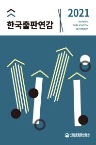 한국출판연감(2019)