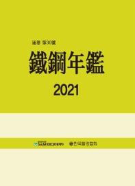 철강연감(2020)(통권 제29호)