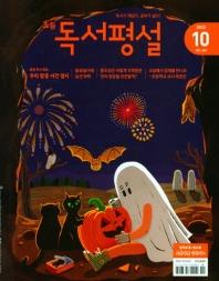 초등독서평설(2021년 4월호)