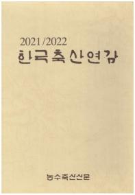 한국축산연감(2020/2021)
