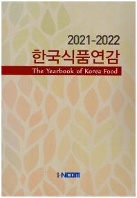 한국식품연감(2020-2021)세트
