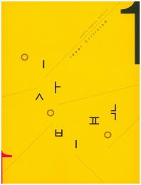 이상비평(1호)(창간호)