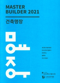 건축명장(2020)