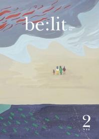 비릿(belit)(2019년 Vol.1)