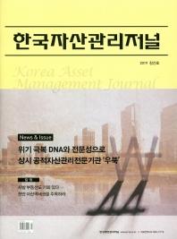 한국자산관리저널(2019 창간호)