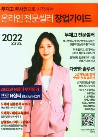 무재고 무사입으로 시작하는 온라인 전문셀러 창업 가이드(2021 Vol.1)