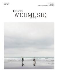 위드뮤직(WEDMUSIQ)(2021년 8월호)(창간호)