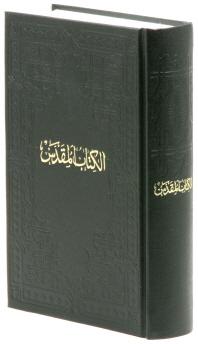 아랍어 성경 43(중)(흑색)