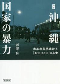 ルポ沖繩國家の暴力 米軍新基地建設と「高江165日」の眞實