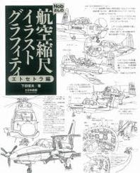 NOBさんの航空縮尺イラストグラフィティ エトセトラ編