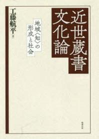 近世藏書文化論 地域(知)の形成と社會