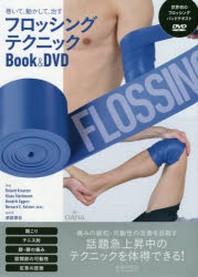 卷いて,動かして,治すフロッシングテクニックBOOK & DVD