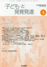 子どもと發育發達 16- 4