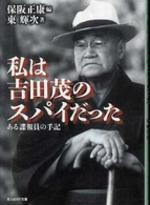 私は吉田茂のスパイだった ある諜報員の手記