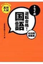 トライ式逆轉合格!國語16日間問題集 高校入試