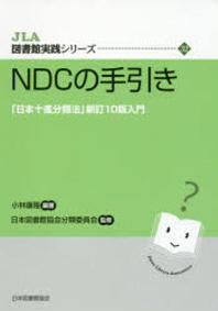 NDCの手引き 「日本十進分類法」新訂10版入門