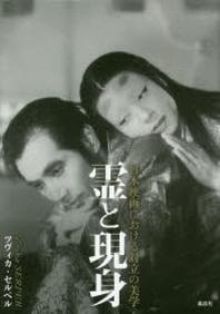 靈と現身 日本映畵における對立の美學