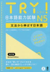 TRY! 日本語能力試驗 N5 改訂版
