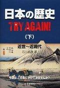 日本の歷史TRY AGAIN! 下