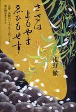 ささはよもやまゑひもせす 京都.祇園のバ―テンダ―がつくる,源氏物語カクテル
