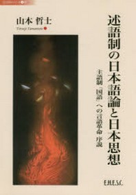 哲學する日本 4