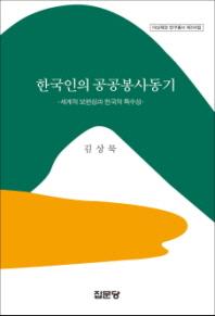 한국인의 공공봉사동기