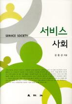 서비스사회