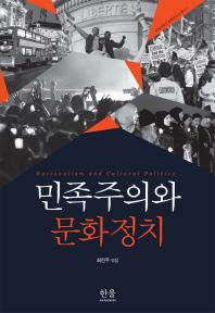 민족주의와 문화정치