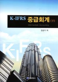 K IFRS 중급회계(하)