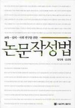 교육 심리 사회연구를 위한 논문작성법