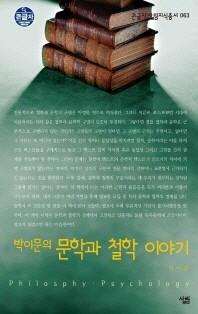 박이문의 문학과 철학 이야기