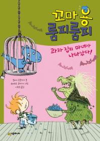 꼬마 용 룸피룸피 과자집의 마녀가 나타났다!