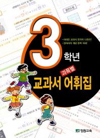 3학년 과목별 교과서 어휘집