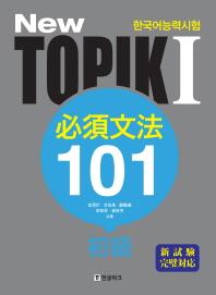 New TOPIK(토픽). 1: 필수문법 101