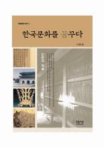 한국문화를 꿈꾸다