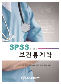 SPSS를 이용한 보건통계학