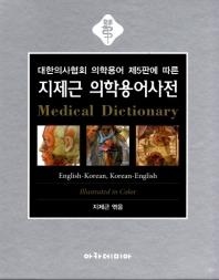대한의사협회 의학용어 제5판에 따른 지제근 의학용어사전
